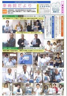 看護の日28.jpg