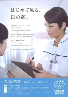 看護の日ポスター28.jpg
